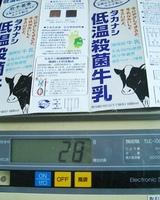 タカナシ低温殺菌牛乳は28グラム