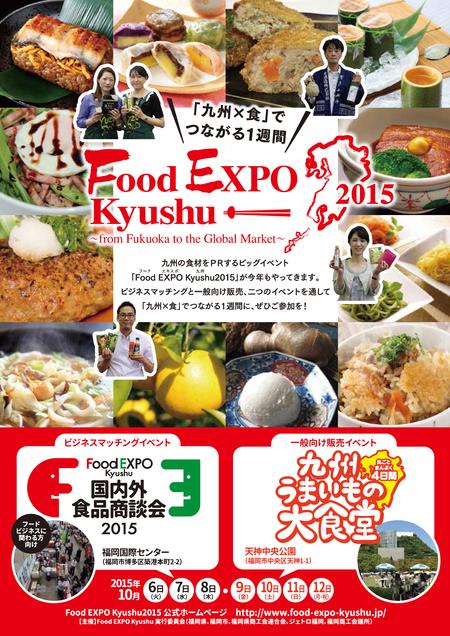 FoodExpoKyushu2015