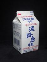 淡路島牛乳「淡路島牛乳」17年04月