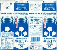 長野県農協直販「長野県産生乳使用農協牛乳」18年05月