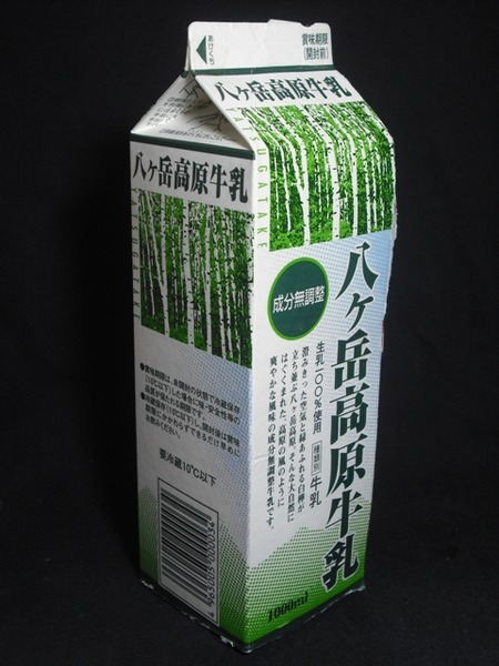 八ヶ岳乳業「八ヶ岳高原牛乳」 from kazagasiraさん