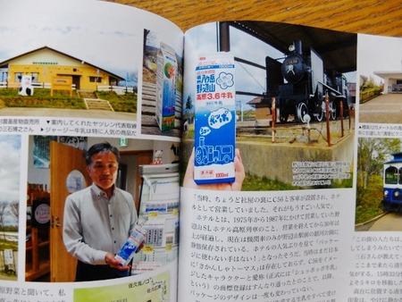 信州八ヶ岳野辺山高原3.6牛乳がSLと一緒に