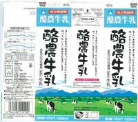 協同牛乳「酪農牛乳」11年11月