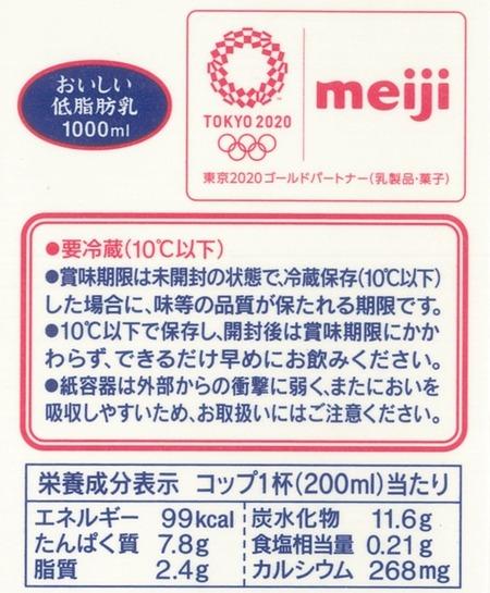 東京2020ゴールドパートナー