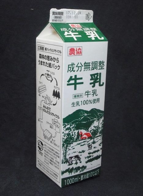 愛しの牛乳パック: アイ・ミルク...