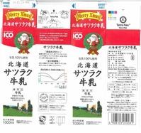 サツラク農業協同組合「北海道サツラク牛乳」14年12月