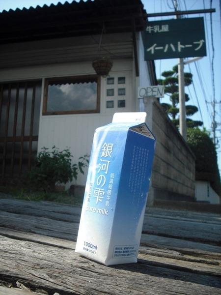 """糸島市にある牛乳屋""""イーハトーブ"""""""