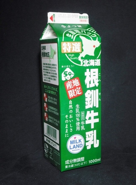 よつ葉乳業「北海道根釧牛乳」17年03月 from 佐々木館長