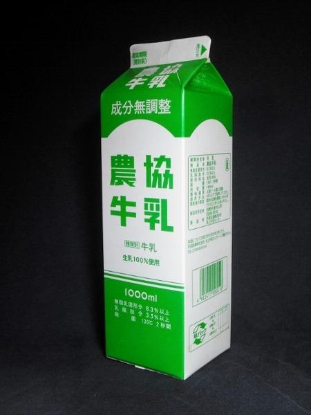 丹波乳業「農協牛乳」16年10月 from maizon_nさん