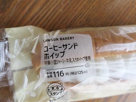 コーヒーサンドホイップ(阿蘇小国ジャージー牛乳入りホイップ使用)