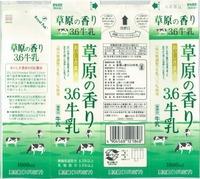 東海牛乳「草原の香り3.6牛乳」16年08月