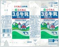 四国乳業「らくれん3.6牛乳」18年06月