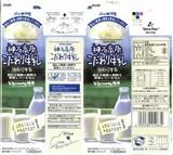 山陽乳業「神石高原こだわり牛乳」06年10月