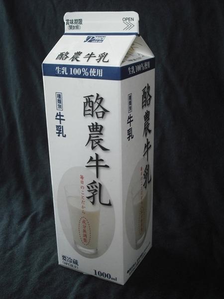 トライアルカンパニー「酪農牛乳」10年4月