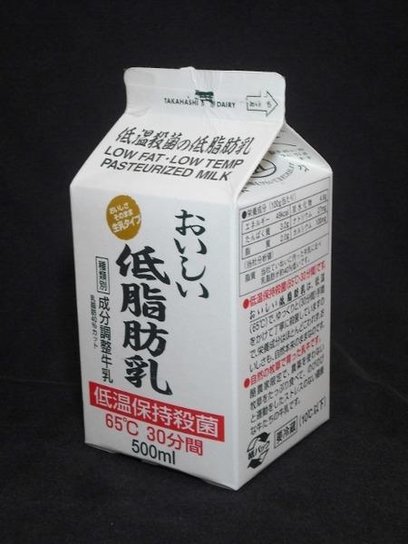 タカハシ乳業「おいしい低脂肪乳」14年06月 from はまっこさん