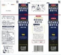 栃酪乳業「酪農家限定那須牛乳」13年2月