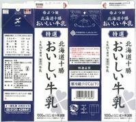 よつ葉乳業「北海道十勝おいしい牛乳」16年09月