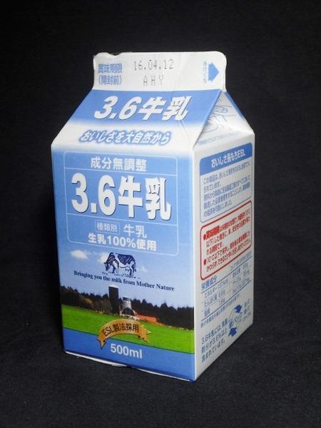 トモヱ乳業「3.6牛乳」16年04月 from はまっこさん