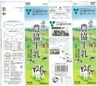 遠州中央農業協同組合「JA遠州中央農協牛乳」13年08月