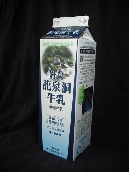 岩泉乳業「岩泉龍泉洞牛乳」 from kazagasiraさん