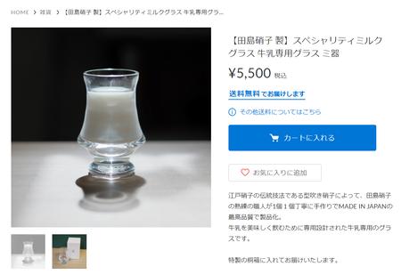【田島硝子 製】スペシャリティミルクグラス 牛乳専用グラス ミ器