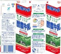 酪農とちぎ農業協同組合「酪農牛乳」16年01月