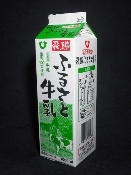 飛騨酪農農協「飛騨ふるさと牛乳」16年01月 from はまっこさん