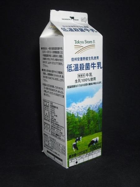 東急ストア「低温殺菌牛乳」14年11月 from J姐さん