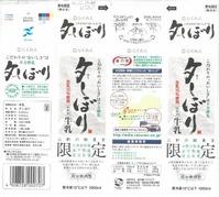 四国乳業「夕しぼり」16年03月
