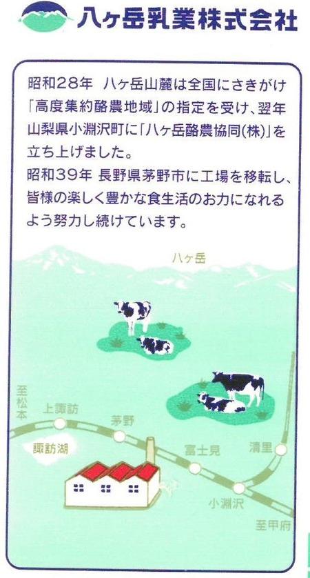 八ヶ岳乳業