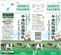 ホウライ「千本松牧場牛乳」17年06月