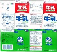 広島グリコ乳業「グリコ牛乳」15年11月