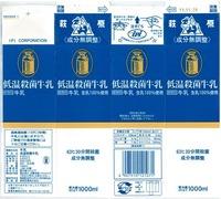 萩原乳業「低温殺菌牛乳」11年11月