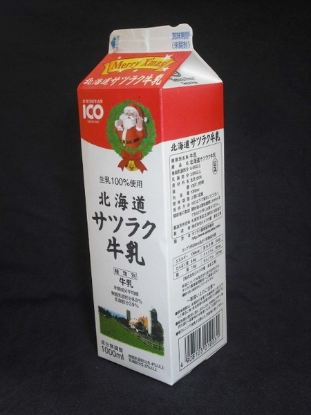 サツラク農業協同組合「北海道サツラク牛乳」 from 佐々木館長
