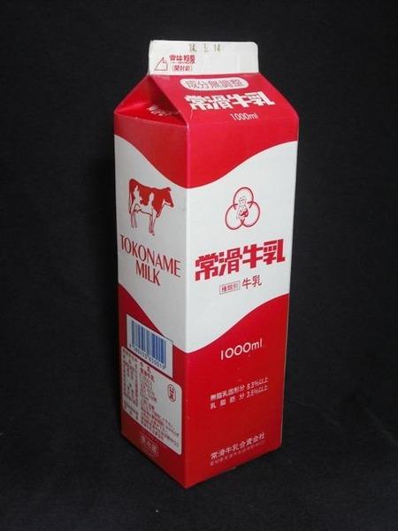 常滑牛乳「常滑牛乳」14年05月 from 森島さん