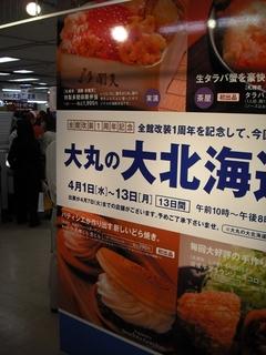博多大丸の大北海道展