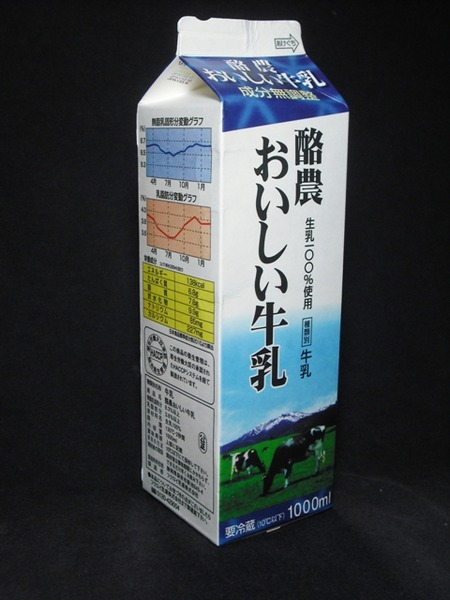フクロイ乳業「酪農おいしい牛乳」  from 豊橋の路面電車さん