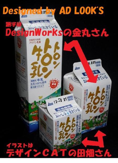 アリマン乳業「トロントロン牛乳」12年2月