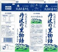 兵庫丹但酪農農業協同組合「丹波の里物語」10年2月