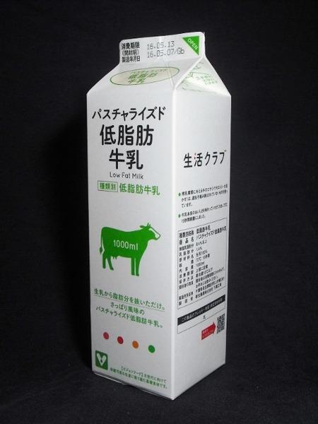 生活クラブ「パスチャライズド低脂肪牛乳」 from はまっこさん