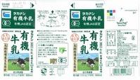 高梨乳業「タカナシ有機牛乳」15年11月