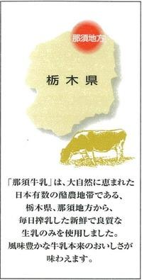 那須地方の生乳を使用しています。