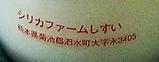 シリカファームしすい「夢みるく」720ml用旧ビン