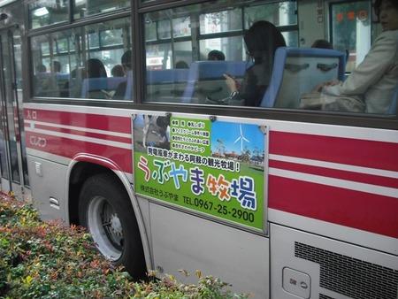 うぶやま牧場バス