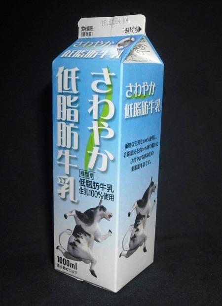中央製乳「さわやか低脂肪牛乳」 from 豊橋の路面電車さん