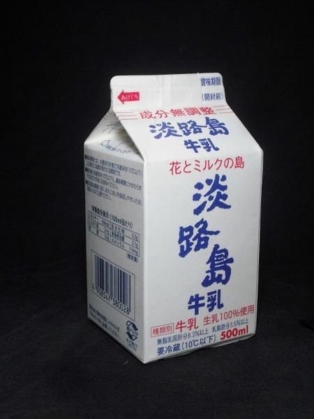 淡路島牛乳「淡路島牛乳」17年04月 from maizon_nさん