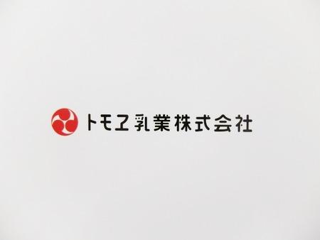 トモヱ乳業