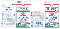 日本生活協同組合連合会「成分無調整コープ牛乳」17年08月