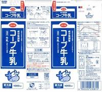 日本生活協同組合連合会「成分無調整コープ牛乳」15年09月