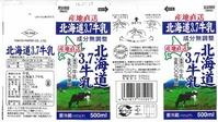 倉島乳業「北海道3.7牛乳」16年07月